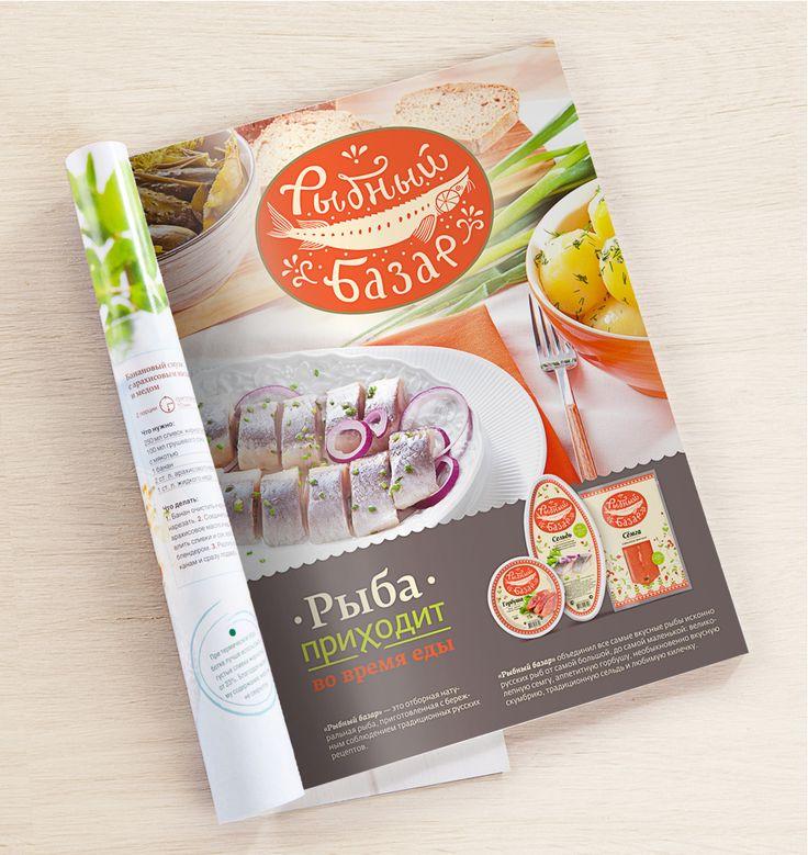 Рыбный базар: Дизайн этикетки, Фотосъемка, Полиграфия, Разработка логотипа, Товарный брендинг, Дизайн упаковки и дизайн этикетки