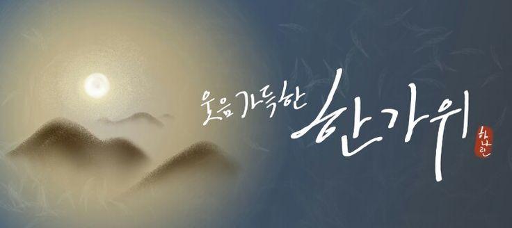 추석/Chusok/한국명절/Korean Thanksgiving Day/보름달/Fullmoon/일러스트/Illust