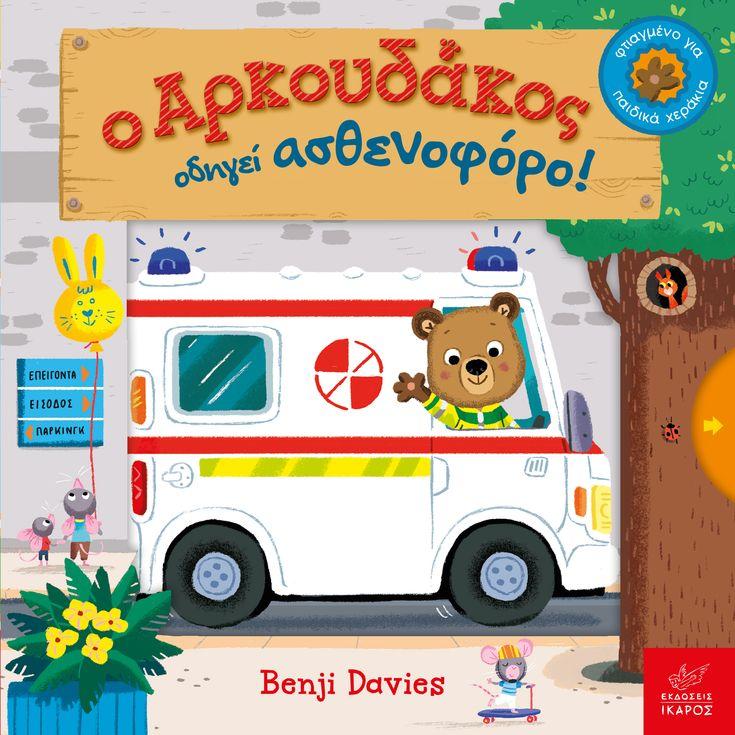 """Το Τaλκ και οι Εκδόσεις Ίκαρος προσφέρουν σε 5 τυχερούς από ένα αντίτυπο του βιβλίου """"Ο Αρκουδάκος οδηγεί ασθενοφόρο"""", του Benjie Davies."""
