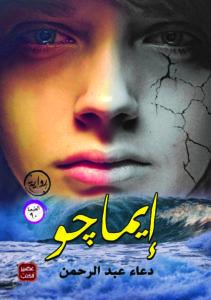 تحميل روايات دعاء عبد الرحمن pdf