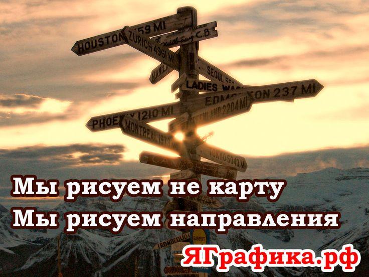 Карта не есть территория, а направления могут и совпасть  #яграфика #творисование #ятворчество #яесть