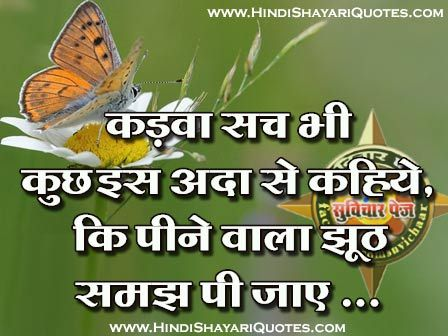 Motivational Shayari with Picture Inspirational Shayari in Hindi, Suvichar, Anmol Vachan, True Sayings, Images Wallpapers Photos Download  Read more: http://hindishayariquotes.com/inspirational-shayari-in-hindi-motivational-shayari-with-picture/motivational-shayari-with-picture-inspirational-shayari-in-hindi-suvichar-anmol-vachan-true-sayings-images-wallpapers-photos-download/#ixzz33N6cFdJG