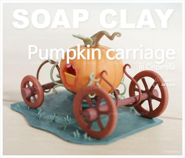 신데렐라 동화 속 호박마차 비누 미니어처 / Making 조라임 / Photo&Edit 조빈치 Pumpkin carriage in Cinderella / SOUP CLAY [figure, フィギュア, 形象]