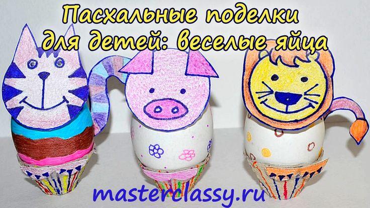 Easter DIY tutorial for children. Пасхальные поделки для детей: веселые яйца