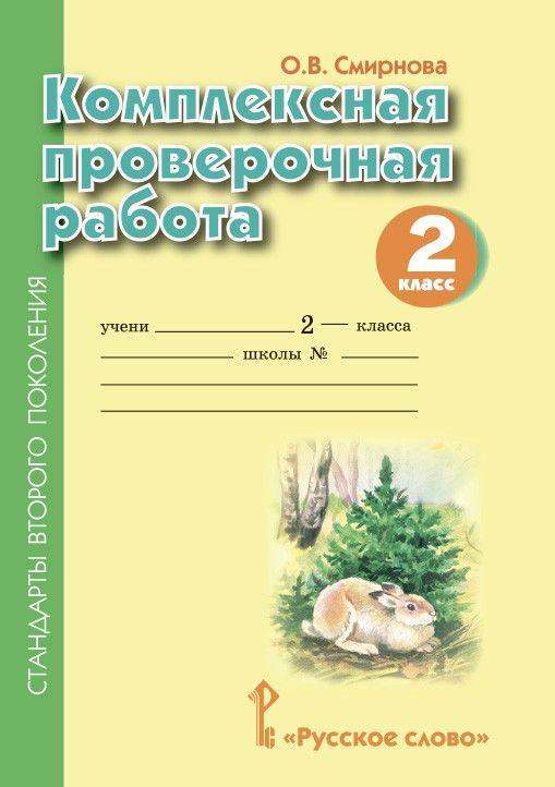 Гдз книга по етике 6 класс данилевская