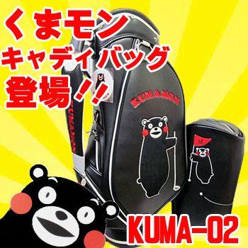【即納】くまモン KUMA-002 キャディバッグ 9.0型 4.0kg 46インチ対応 くまもん【RCP】:楽天