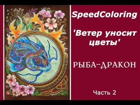Раскраска-антистресс 'Ветер уносит цветы' - Китайский рыбо-дракон Speed coloring…