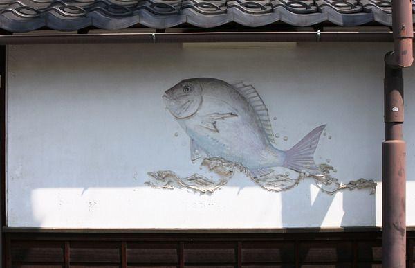 Kotee Sign for Japanese Fishmonger.   鏝絵看板 長野県須坂市  Suzaka, Nagano Japan