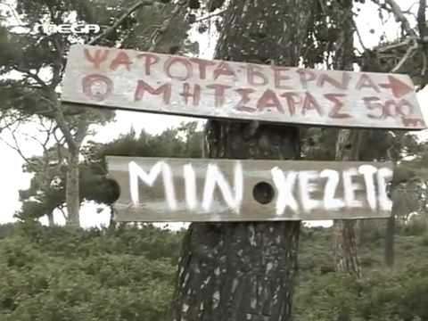 ΜΠΑΜΠΑ ΜΗΝ ΤΡΕΧΕΙΣ S01E20