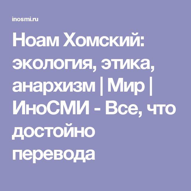 Ноам Хомский: экология, этика, анархизм | Мир | ИноСМИ - Все, что достойно перевода