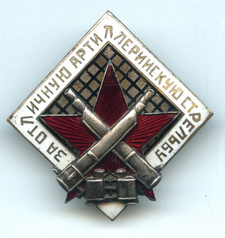 Знак За отличную артиллерийскую стрельбу, образца 1936 г.