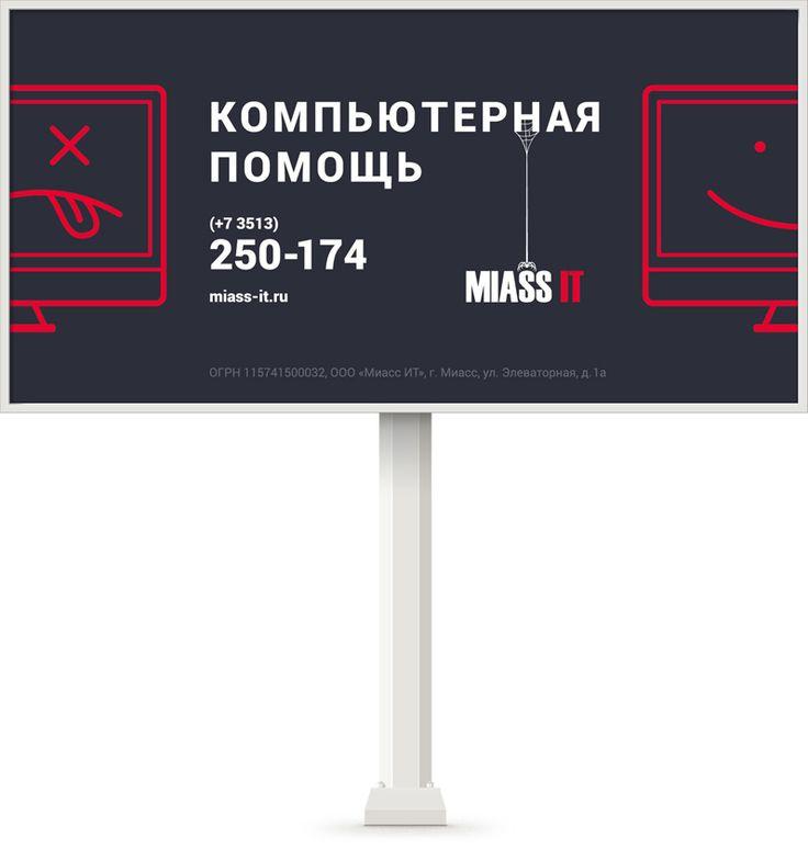 Наружная реклама «Миасс Айти»