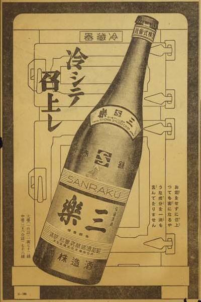 昭和酒造株式会社:昭和14年(1939年)6月14日。