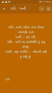 Image result for gujju jokes in gujarati font
