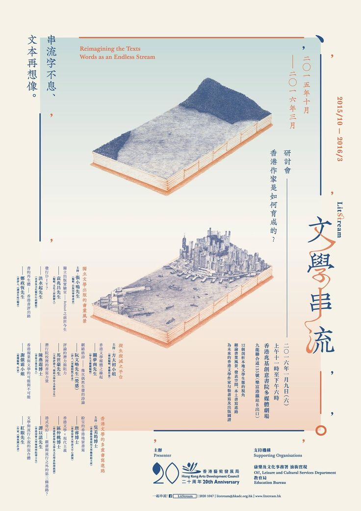Poster for 香港文學的現況與未來研討會——香港作家是如何育成的?Seminar: The Present and Future of Hong Kong Literature – How are Writers in Hong Kong Nurtured? Hosted by 文學串流