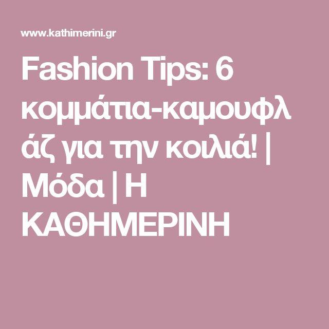 Fashion Tips: 6 κομμάτια-καμουφλάζ για την κοιλιά! | Μόδα | Η ΚΑΘΗΜΕΡΙΝΗ