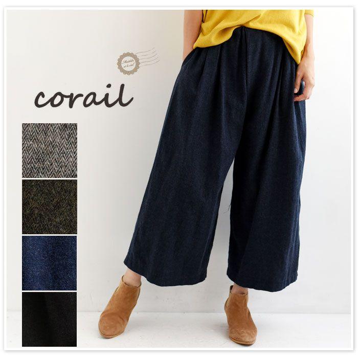 【corail コライユ】ヘリンボン 起毛 コットン クロップド パンツ (3072928)