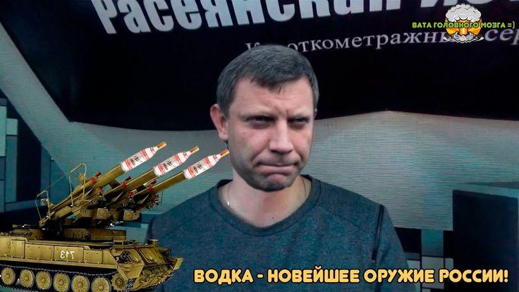 [ВГМ#30] ВОДКА - новейшее оружие РОССИИ! Новый план Захарченко по взятию...