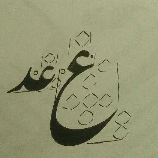 Persian calligraphy nastaliq