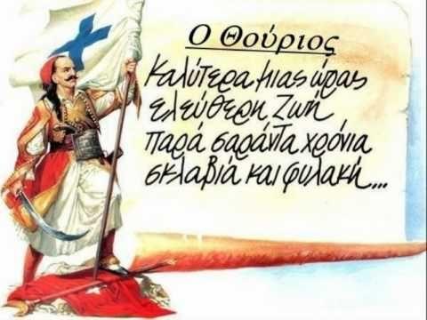 Ο Θούριος του Ρήγα Φερραίου - Νίκος Ξυλούρης - YouTube