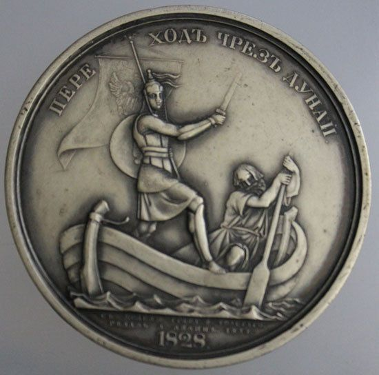 Russia: IMPERIAL MEDAL Russo-Turkish War (1828–1829), Crossing the Danube