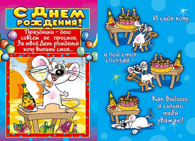 Поздравления с днем рождения на открытках прикольные