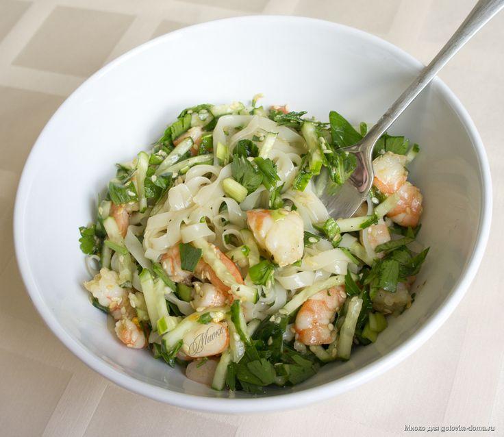 Салат с рисовой лапшой, морепродуктами, огурцами и зеленью