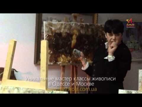 Мастер класс живописи Елены Ильичевой - Магия исчезновения - YouTube