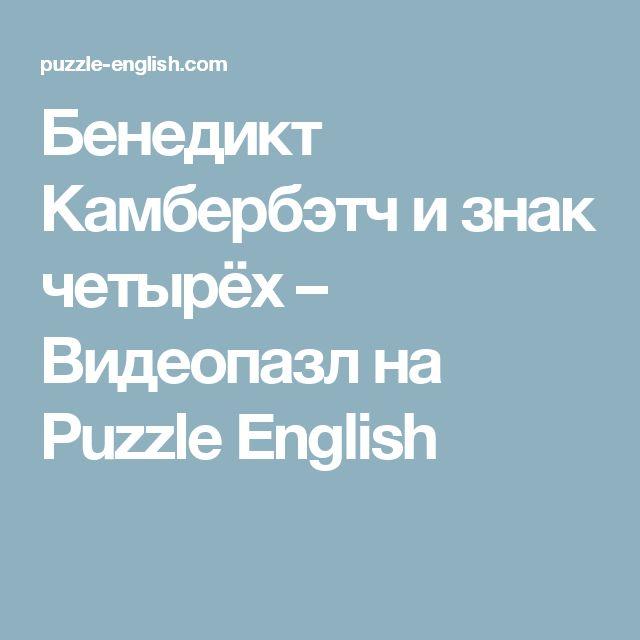 Бенедикт Камбербэтч и знак четырёх  –   Видеопазл на Puzzle English