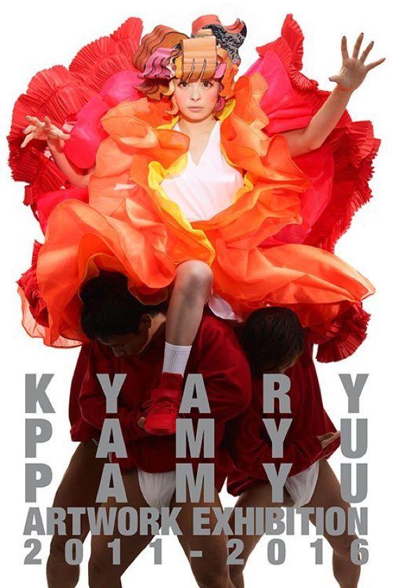 きゃりーぱみゅぱみゅ初のアートワーク展がラフォーレ原宿で、全18タイトルのCDジャケット&衣装を展示 - fashion-press.net/news/27154
