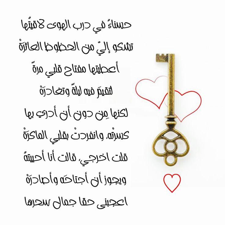 Pin By حمد البلوشي On الحب Math Math Equations