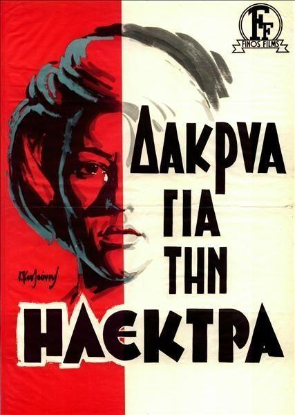 1966  Γ. Κουζούνης για την Φίνος Φιλμ