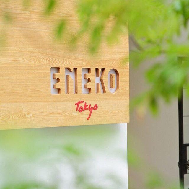 openから早2ヶ月ー。 ・ 気持ちの良い秋晴れの中 毎週すてきな #ENEKOwedding が♡ ・ ・ 少しずつご紹介をして参ります。 ・ ・ #eneko  #enekotokyo  #wedding #restaurantwedding  #weddingdress  #bridal #coordinate  #flowers  #boutique  #コーディネート  #上質  #上質な暮らし  #緑のある暮らし  #花のある暮らし  #記念日 #六本木  #六本木ヒルズ #西麻布  #卒花嫁 #プレ花嫁  #エネコ東京 #レストランウェディング  #2018春婚  #2018秋婚  #写真好きな人と繋がりたい  #全国の花嫁さんと繋がりたいenekotokyowedding