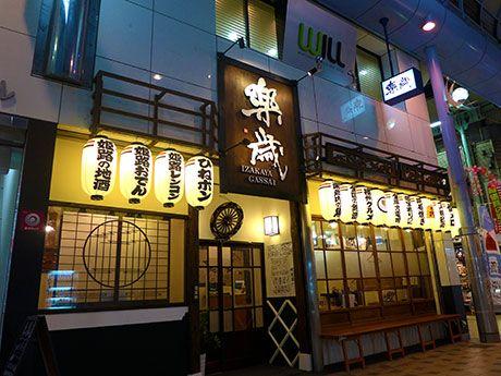 姫路駅南口で20年の居酒屋「楽歳」が駅北店-正月は昼飲み営業も(写真ニュース)