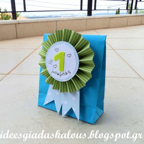 Ιδέες για δασκάλους: Eνα βραβείο για τον μπαμπά που γιορτάζει!