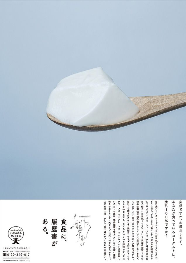 グリーンコープ ポスター/ヨーグルト篇