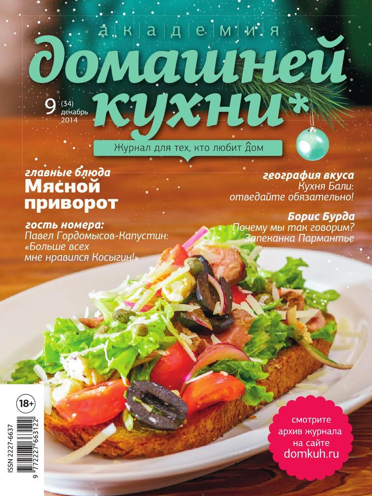 Академия домашней кухни. Academy of Home Cooking Журнал для тех, кто любит дом. The magazine for those who appreciate the comfort of home.