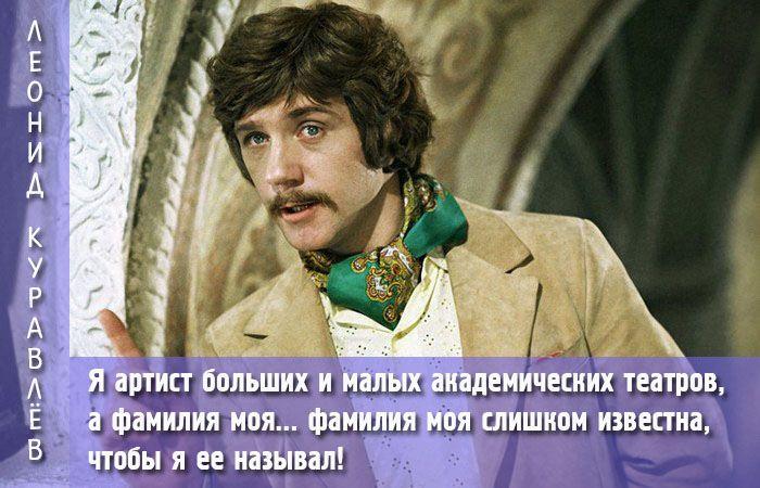 Гениальные цитаты персонажей Куравлева