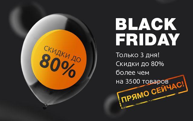 Черная пятница главная распродажа 2015 года | Black Friday