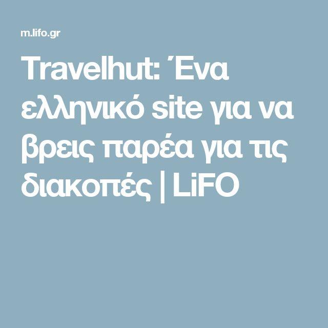 Travelhut: Ένα ελληνικό site για να βρεις παρέα για τις διακοπές   LiFO