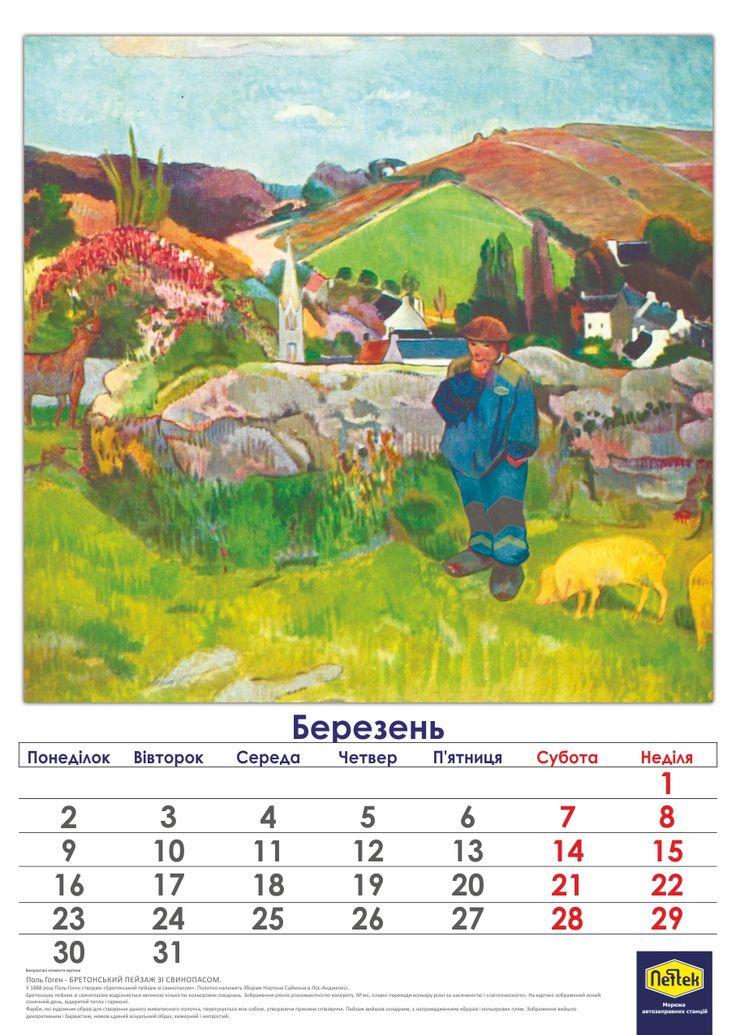 НЕФТЕК. КАЛЕНДАРЬ 2015.