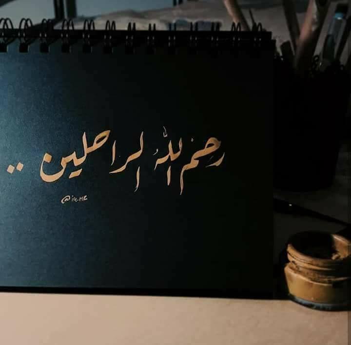رحم الله الراحلين Projects To Try Projects Hadith