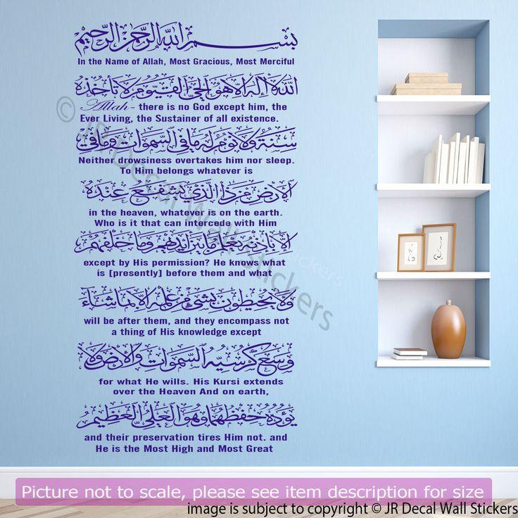 Ayatul Kursi Islamic Wall Art with English Translation Calligraphy wall Decal D4