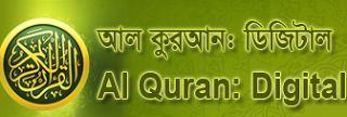 আল করআন  AL QURAN DIGITAL ( ONLINE )