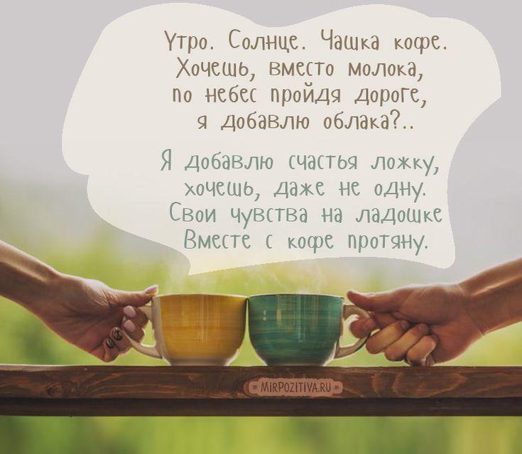 стих про утро с картинкой девушкой