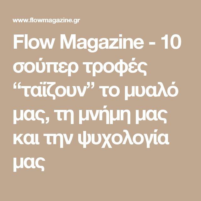 "Flow Magazine - 10 σούπερ τροφές ""ταΐζουν"" το μυαλό μας, τη μνήμη μας και την ψυχολογία μας"