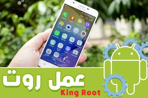 تحميل كينج روت الاصلي افضل برنامج لعمل روت كنك روت للموبايل Samsung Galaxy Phone Samsung Galaxy Galaxy Phone