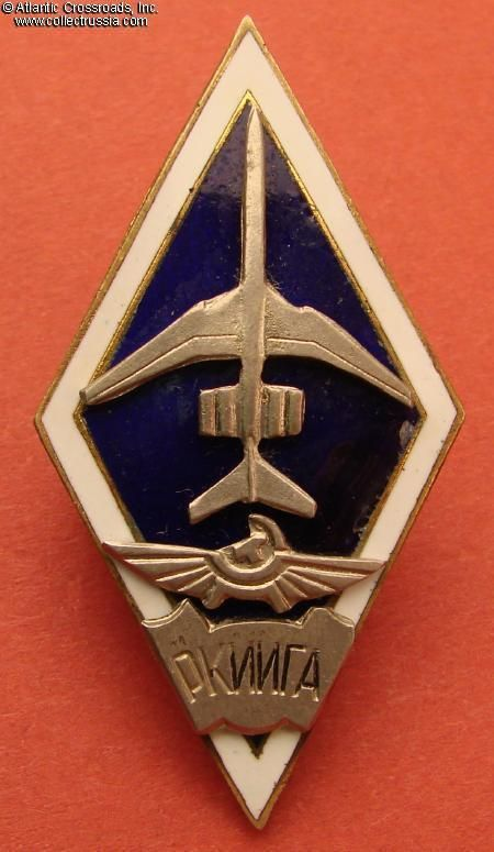 Collect Russia Riga Order of the Red Banner Institute of Civil Aviation Engineers (RKIIGA), graduate badge, Type 3, circa 1980s. Soviet Russian
