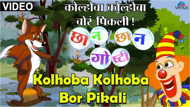 Kolhoba Kolhoba Bor Pikali : Chhan Chhan Goshti ~ Marathi Animated  Chil...