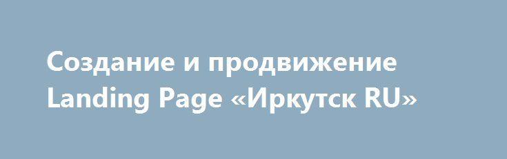 Создание и продвижение Landing Page «Иркутск RU» http://www.pogruzimvse.ru/doska54/?adv_id=38303 Работаю с Лендингами и контекстной рекламой в Яндекс Директ и Google Adwords под ключ. Опыт работы уже более 3-х лет. Чем же я могу вам помочь?    1. Создаю продающие и современные страницы Лендинги (Landing Page). Учту все особенности Вашей ниши;    2. Оптимизирую сайт для того, чтобы сайт успешно продвигался в поисковых системах;    3. Выполняю конкурентную разведку, то есть проведу анализ всех…